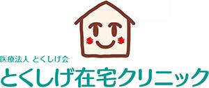 在宅医療なら名古屋市と知立市にあるとくしげ在宅クリニックへ