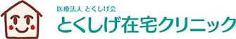 名古屋市と知立市にあるとくしげ在宅クリニックのネットワーク