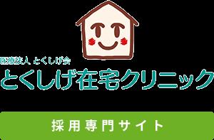 名古屋市と知立市にあるとくしげ在宅クリニックの採用情報